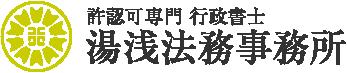 行政書士湯浅法務事務所