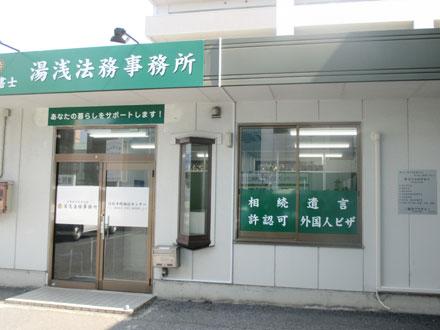 行政書士湯浅法務事務所のイメージ